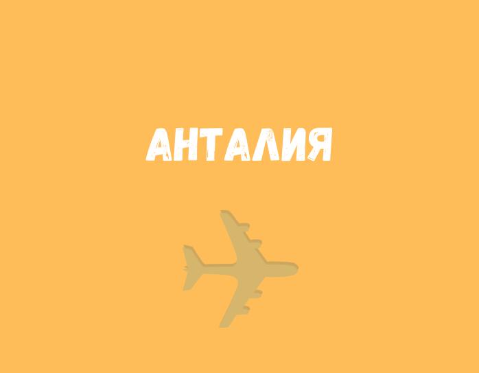 Анталия чартър